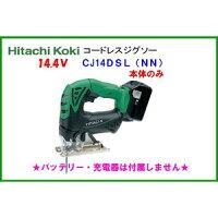 ■日立14.4VコードレスジグソーCJ14DSL(NN)(L)★本体のみ緑