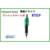 ■日立 電動ドライバ WT5GP ◆ プッシュスタート式 小ねじ5mm