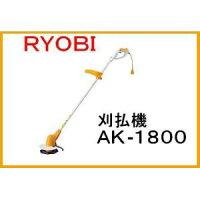 ■リョービ電気刈払機AK-1800