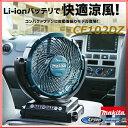 ■マキタ 充電式ファン CF102DZ 扇風機 新品 ★バッ...