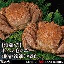 【浜茹で!】ボイル毛ガニ400g(冷凍)×2尾...