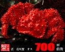 北海道から海鮮グルメお取り寄せ!!数量限定・激安!!希少・根室産活花咲かにオス1尾 700g前後 ...