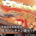 北海道名物鮭チャンチャン焼セット
