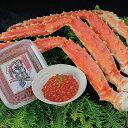 【ジューシーな蟹肉とイクラのコラボ!】タラバガニ脚600gいくら醤油漬け90g