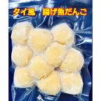 【タイ料理】冷凍フライドフィッシュボール(揚げ魚だんご) 200g賞味期限2017/9/2
