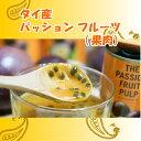 パッションフルーツ(果肉)170g×4缶 タイ産 passi...