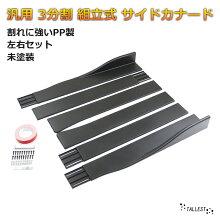 汎用3分割サイドカナード長さ調整可能全長最大2.2m左右セットPP製未塗装フラップスポイラーアンダーカナードディフューザーサイドスカートエアロフィン黒割れに強い3枚加工DIYドレスアップサイドウイング
