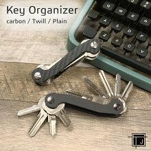 日本製カーボンキーオーガナイザー最大10本収納可キーケーススマートキーホルダーマルチツール風Keyorganizer鍵ケース鍵入れかっこいいプレゼントにも薄い