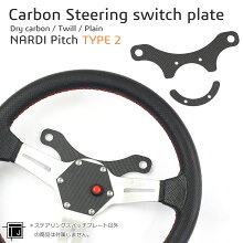 日本製ステアリングスイッチプレートタイプ2ナルディサイズ綾織/平織ドライカーボンNARDIATCPersonalパーソナルなどにPCD74mmホーンボタンスイッチ増設2個取り付け可GTカーハンドルスイッチTJ