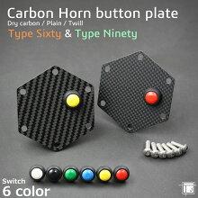 【日本製】ドライカーボン製綾織/平織ホーンボタンプレートスイッチ付き6色から選べますMOMOサイズPCD70mmOMPやスパルコにもシモーニモモめくら板GTマシン六角形TJ