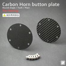 【国内生産】ドライカーボン製ホーンボタンプレート綾織/平織MOMOサイズPCD70mmOMPやスパルコなどもボルト付めくら板蓋スイッチの加工用にもシモーニモモプレートTJ