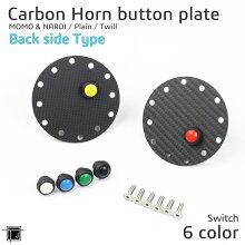 日本製ホーンボタンプレートMOMO&NARDI兼用Backsideモモナルディどちらも使える綾織・平織カーボン製ホーンスイッチボルト付挟む丸ホーンスペーサーシンプルOMP/ATC/スパルコ/パーソナルにもTJ