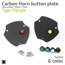 日本製ホーンボタンプレートホーンスイッチ/ステアリングボルト付属MOMOサイズPCD70mmカーボン製綾織り/平織りトライアングル三角形OMPやスパルコにも3穴おにぎり型モモTJ