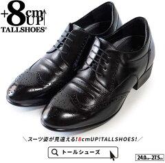 シークレットシューズビジネスシューズ8cmUPトールシューズメンズ紳士靴ウィングチップメダリオン外羽根本革黒茶A-9637