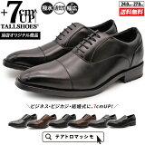 革靴 メンズ ビジネス シークレットシューズ 7cm 身長アップ 合皮 靴 幅広 3E EEE 黒 茶 背が高くなる靴 トールシューズ TM8001-4 冠婚葬祭 結婚式 就活 フォーマル 紳士靴 誕生日 プレゼント 男性