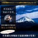 【奇跡の写真】富士山の幕開け ≫飾るだけで幸運が連鎖すると話題!秋元隆良の開運フォト作品 幸運が連鎖すると話題!奇跡の写真シリーズから『富士山・幕開け』をご紹介!末広がりの富士山の写真から金運・仕事運を授かったとの声も! 2