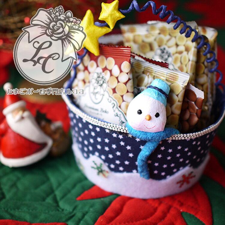 クリスマス「スノーマンからの贈り物」 たまごボーロ あす楽 男の子 女の子 クリスマスプレゼント 赤ちゃん 1歳 2歳 3歳 お菓子 詰め合わせ