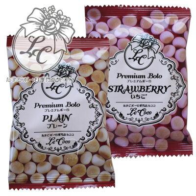 お試しご自宅用プレミアムボーロ20袋セット(プレーン・いちご味)離乳食たまごボーロタマゴボーロ卵ボーロ名古屋コーチン
