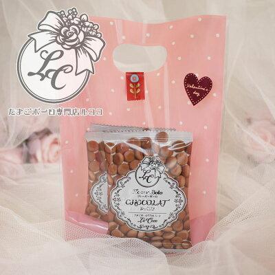 バレンタインデー お菓子 「チョコレイト・ディスコ」 たまごボーロ 3袋セット ※メッセージカ…