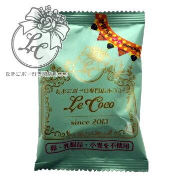 お試し アレルギー原料 不使用 送料無料「アレルギー対応 ボーロ」12g×18袋 離乳食 (かぼちゃ味) 砂糖不使用 グルテンフリー ピュアボーロ
