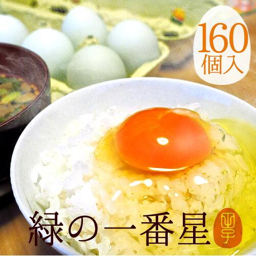 卵 緑の一番星 送料無料 160個入 飲んでも美味!甘く濃厚 生臭さ無 アローカナが進化!大黄卵鶏が産...
