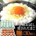 卵 お試し 食べ比べ ギフト 送料無料 高級 グルメ 新鮮愛されたまご2種選べるセット合計30個入  ...