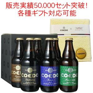 【ギフト箱入】ビール プレゼント 送料無料 COEDO コエドビール 瓶333ml 6本セット 御祝 結婚祝い 誕生日 ...