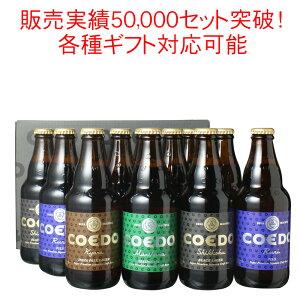 【ギフト箱入】ビール プレゼント 送料無料 COEDO コエドビール 瓶333ml 12本セット 御祝 結婚祝い 誕生日...