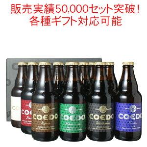 【ギフト箱入】ビール プレゼント 送料無料 COEDO プレミアム コエドビール 瓶333ml 12本セット 御祝 結婚...