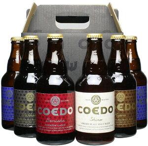 【送料無料】COEDO(小江戸・コエド)ビール ギフトに! 瓶333ml <6本セット> 【※コエドビール専用ギフトボックスにてお届け】【沖縄・離島は別料金加算】【クール便は別途300円加