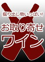 【取り寄せ品】バローロ・カッシーナ・フランチア [2007] ジャコモ・コンテルノ <赤> ...