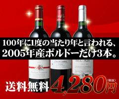 【送料無料】【ワインセット】<第48弾>オール2005年!ボルドー・ビッグ・ヴィンテージ赤3本…