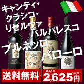 【送料無料】【ワインセット】<第3弾>イタリアの二大銘醸地!ピエモンテ&トスカーナの銘酒満喫4本セット! ※送料無料のまま、あとワイン8本まで一緒に送れます。【沖縄・離島は別料金加算】
