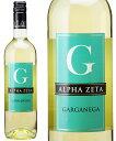 G ガルガネーガ [2019] アルファ・ゼータ <白> <ワイン/イタリア>【■I540】 ※即刻お取り寄せ品!欠品の際はご連絡します!