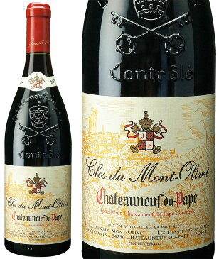 シャトーヌフ・デュ・パプ [2008] クロ・デュ・モン・オリヴェ <赤> <ワイン/ローヌ>【■FB723】 ※即刻お取り寄せ品!ヴィンテージ変更と欠品の際はご連絡します!