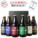 父の日 ビール プレゼント 送料無料 COEDO コエドビー...