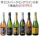 【送料無料】ワインセット スパークリング ワイン 6本 セット 辛口 カヴァ入 シャンパン製法入 夢の6本 第119弾