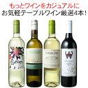 【送料無料】ワインセット テーブルワイン 4本 セット 赤ワイン 白ワイン デイリーワイン お気軽ワイン 第36弾