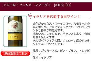 【送料無料】ワインセット渾身白ワイン12本セット金賞入ボルドーフランスイタリアチリ南アフリカスペインアルゼンチン型破り白第10弾