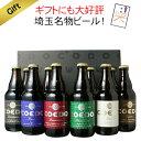 ビール プレゼント 送料無料 COEDO コエドビール 瓶333ml 10本セット 御祝 誕生日 コ ...