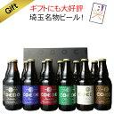 誕生日 ビール プレゼント 送料無料 COEDO コエドビール 瓶333ml 12本セット コエドビ ...