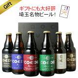 誕生日 ビール プレゼント 送料無料 COEDO コエドビール 瓶333ml 6本セット 誕生日 コエドビール専用ギフトボックスにてお届け 沖縄・離島は別料金加算 クール便は別途300円加算