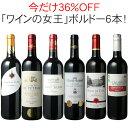 【送料無料】【2セットで36%OFF】ワインセット デイリーボルドー 6本 セット 金賞入 赤ワイン ボルドーワイン 第16弾