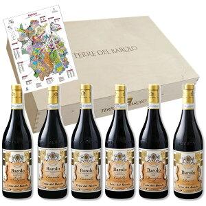 バローロ・クリュ 6本セット [2008×1 2009×1 2010×3 2011×1] テッレ・デル・バローロ <赤> <ワイン/イタリア>【■TB001】 ※即刻お取り寄せ品!欠品の際はご連絡します!
