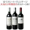 【送料無料】ワインセット 2005年 2009年 2010年 ボルドー 当り年 3本セット 誕生日 ギフト プレゼント 赤ワイン ビッグ・ヴィンテージ 第63弾