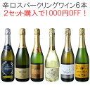 【送料無料】【2セットで1000円OFF】ワインセット スパークリング ワイン 6本 セット 辛口  ...