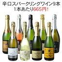 【送料無料】ワインセット スパークリング ワイン 9本 セット 辛口 カヴァ入 シャンパン製法入 御 ...