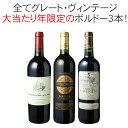 【送料無料】ワインセット 2009年 2010年 ボルドー 当り年 3本セット 御祝 パーティー 誕生日 ギフト プレゼント 赤ワイン ビッグ・ヴィンテージ 第71弾