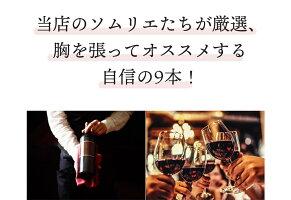 【2020年正月豪華特典つき】【送料無料】ワインセットお試し9本セット金賞入赤ワイン白ワインスパークリングワイン中身の見える福袋第129弾