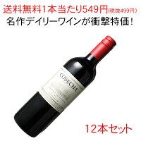 【送料無料】ワインセット1本あたり499円!(税抜)コセチャタラパカカベルネ・ソーヴィニヨン12本セット家飲みまとめ買いヴィンテージが異なる場合があります[2019]<赤><ワイン/チリ>